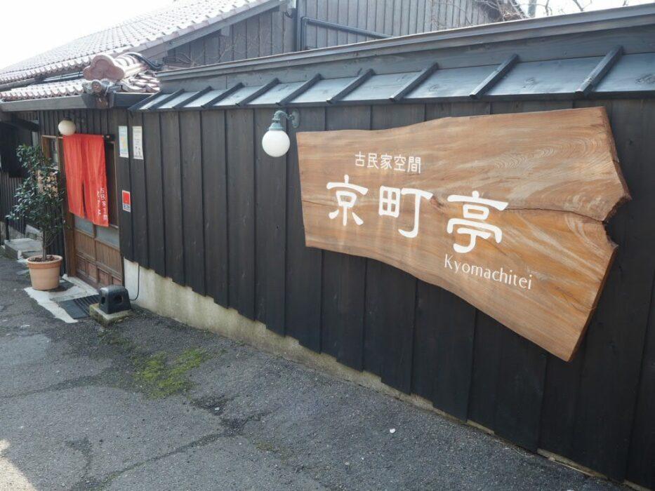 京町亭 佐渡 レストラン